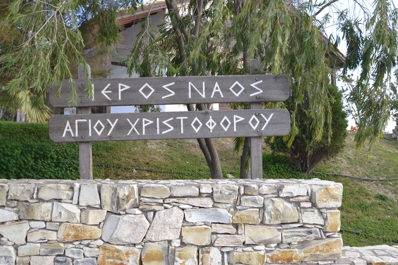 ag_xristoforos_4
